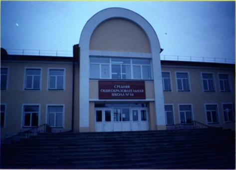 В Улан-Удэ старшеклассники 44-й школы учатся в 9-й и 2-й