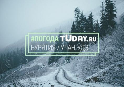 В Улан-Удэ ожидается снег
