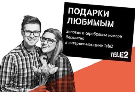 "Tele2 в Бурятии распродает ""серебро"""