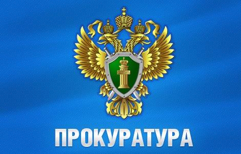 Прокуратура начала проверку на заводе «Улан-Удэстальмост»