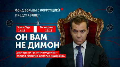 "Митинга ""Он вам не Димон"" в Улан-Удэ не будет 26 марта"