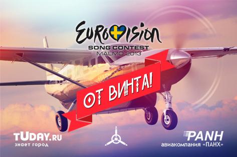 "Конкурс ""От Винта"" от Авиакомпании ПАНХ и tUday.ru"