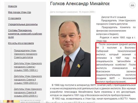 """Генеральный директор """"Технотрак"""" предположительно одногруппник Мэра Улан-Удэ"""