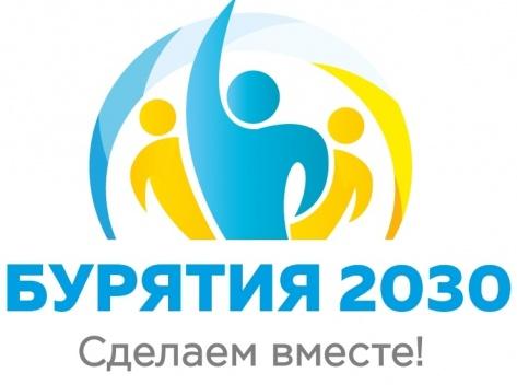 """В Бурятии приняли за основу проект """"Стратегии 2030"""" для утверждения законодательно"""