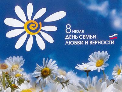 В Улан-Удэ отпразднуют День семьи любви и верности