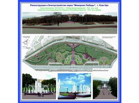В Улан-Удэ начнется реконструкция значимых мест и улиц (Эскизы)
