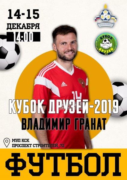 Владимир Гранат приедет в Улан-Удэ на «Кубок Друзей» (ВИДЕООБРАЩЕНИЕ)
