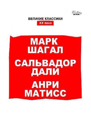 """Выставка """"Великие Классики ХХ века"""" откроется в Улан-Удэ 21 ноября"""