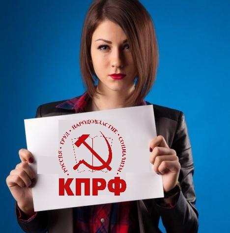 Ксения Плеханова официально вступила в КПРФ в Бурятии
