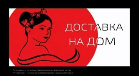 """УФАС Бурятии признало рекламу """"Закажи японку узбечку..."""" ненадлежащей"""