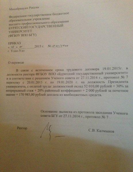 Калмыков назначил себя Президентом БГУ с зарплатой 250 тысяч