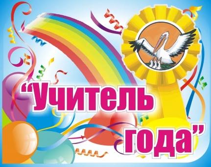 """В Улан-Удэ пройдет финал городского конкурса """"Учитель года 2017"""""""