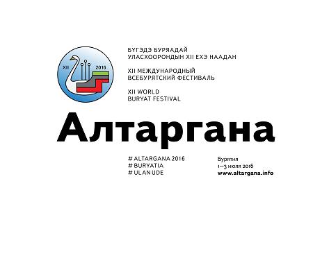 """В Улан-Удэ состоялось заседание рабочей группы по """"Алтаргане 2016"""""""