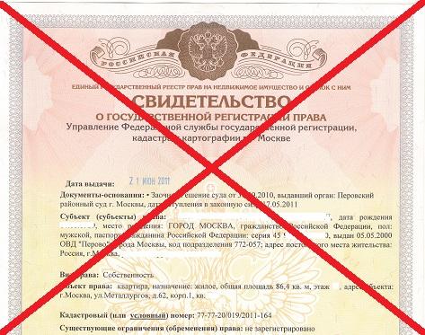 Электронная регистрация права собственности на недвижимость не гарантирует отсутствие проблем в Бурятии (ОБНОВЛЕНО)