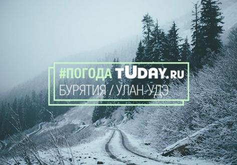 В Улан-Удэ температура воздуха будет стабильно ниже нуля