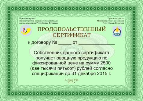"""В Улан-Удэ вновь запустят программу """"Продовольственный сертификат"""""""