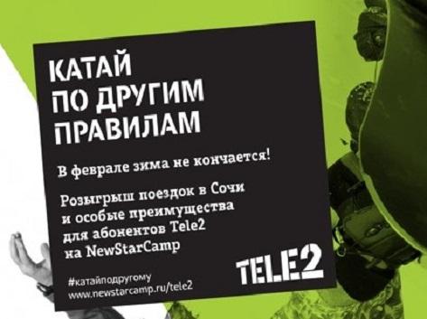 Tele2 установит другие правила для сноубордистов