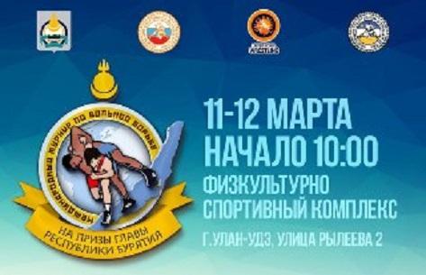 В Улан-Удэ стартует 12-й Турнир по вольной борьбе на призы главы Бурятии