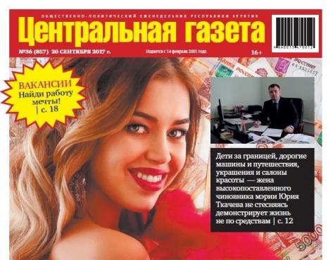 """Мэрия Улан-Удэ пошла """"на попятную"""" в скандале с газетой """"Центральная"""""""