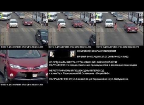 В Бурятии камерами зафиксировано более 250 тысяч нарушений ПДД