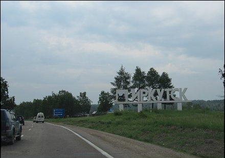 Бурятский бизнес осваивает Иркутск