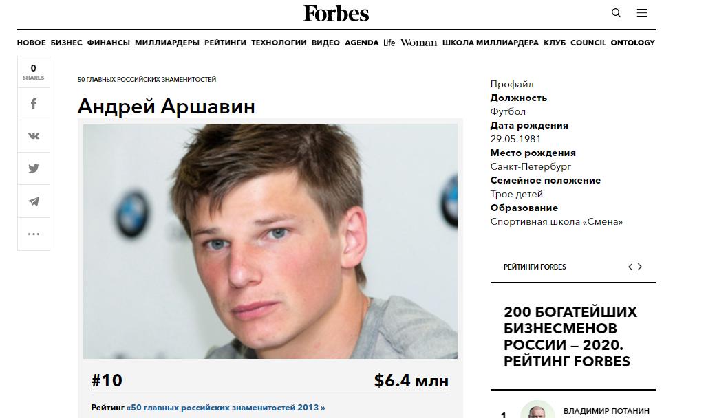 Заглянем в кошелек к футболисту Андрею Аршавину: сколько зарабатывает и чем владеет