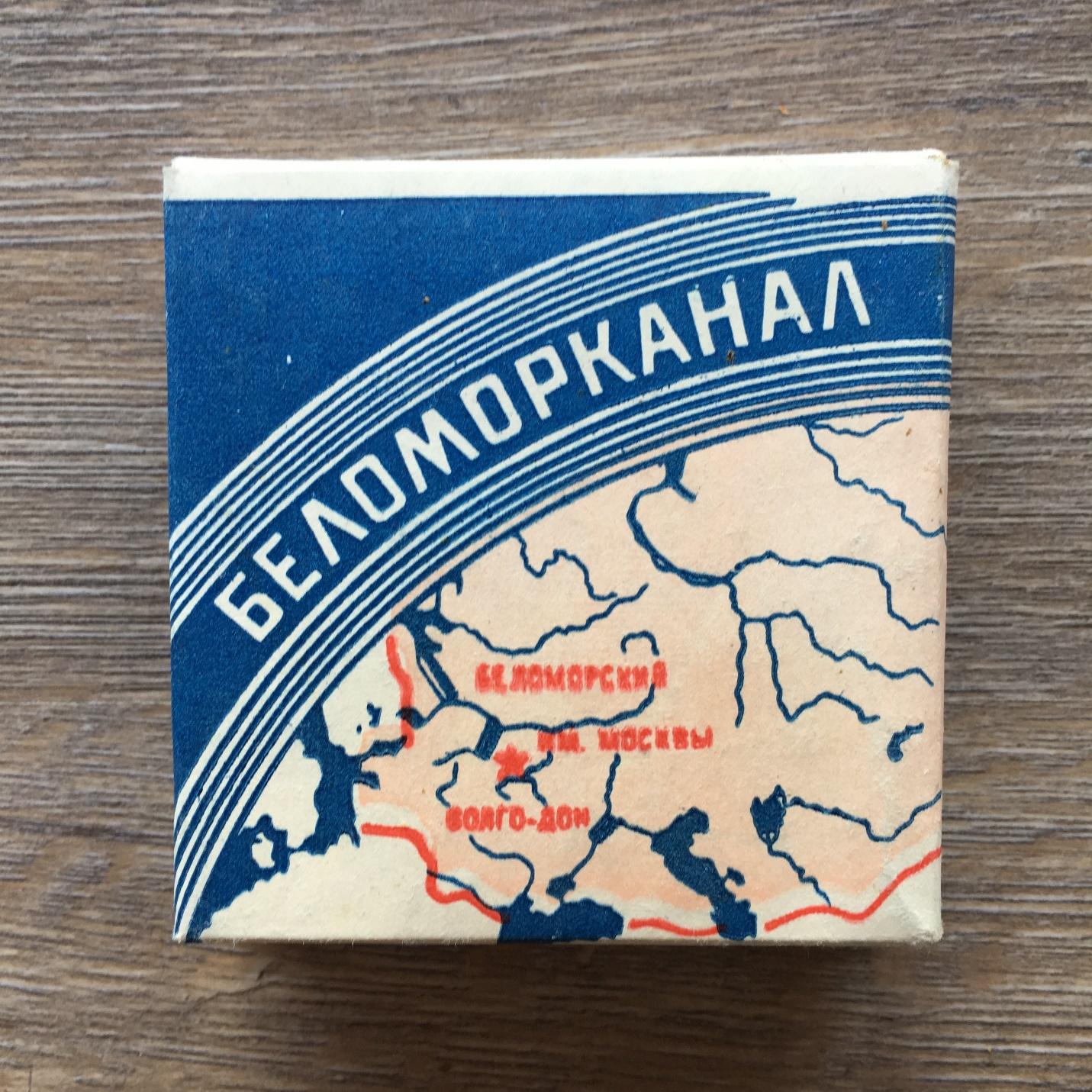 Герцеговина Флор, Бородино и Лайка: подборка 22 фото сигарентных пачек из СССР, которые не все вспомнят