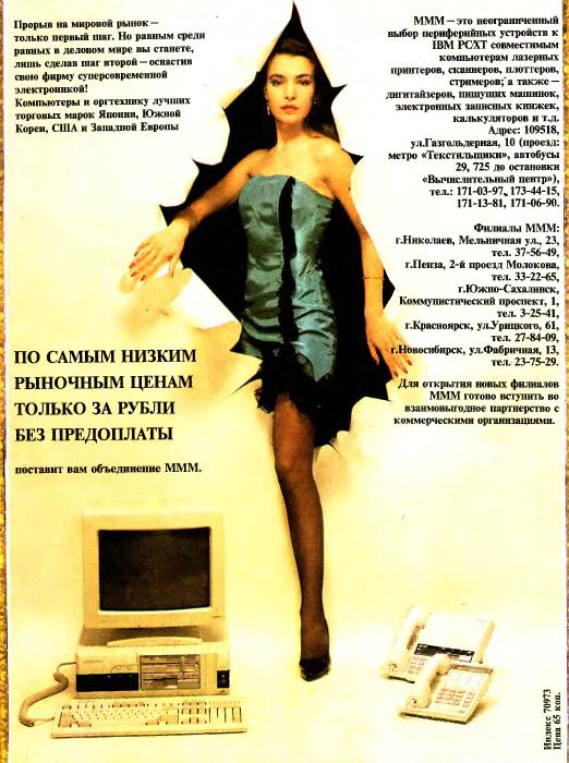 """""""Куплю жене сапоги"""" и """"я не халявщик, я партнер!"""": 12 фото как рекламировали МММ, на которую повелась вся страна"""