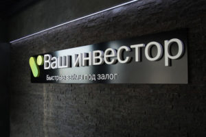 МКК «Ваш инвестор» предлагает займы для бизнеса