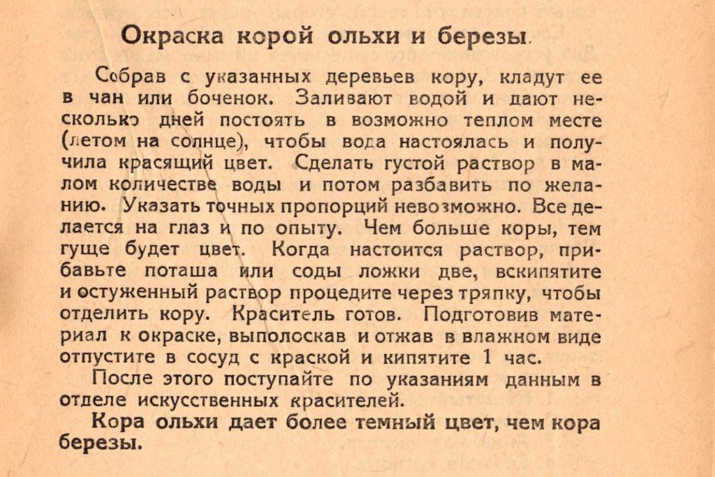 """""""Чистите ковры чаем"""", а обувь натирайте «молоком со скипидаром»: 16 фото о чем писали советские женские журналы Крестьянка и Работница"""