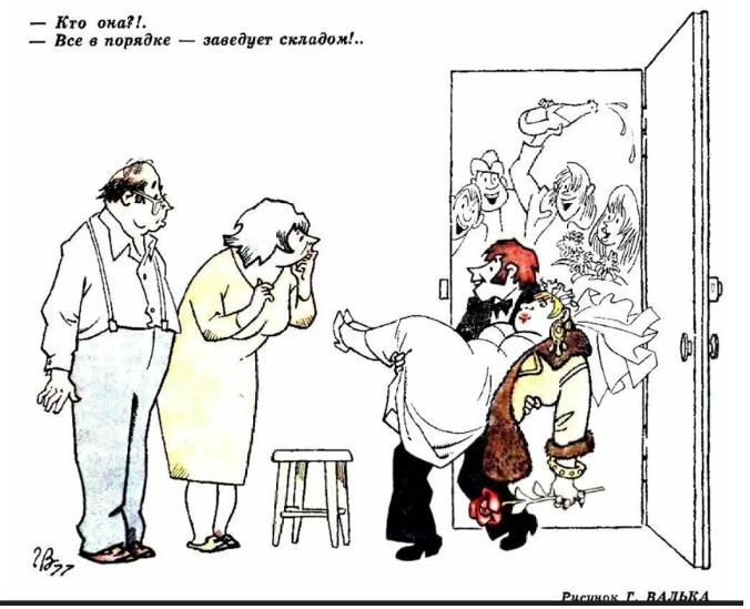 """Браки по расчету, огромная разница в возрасте и многоженство: 14 свадебных карикатур из советского """"Крокодила"""", которые актуальны и сейчас"""