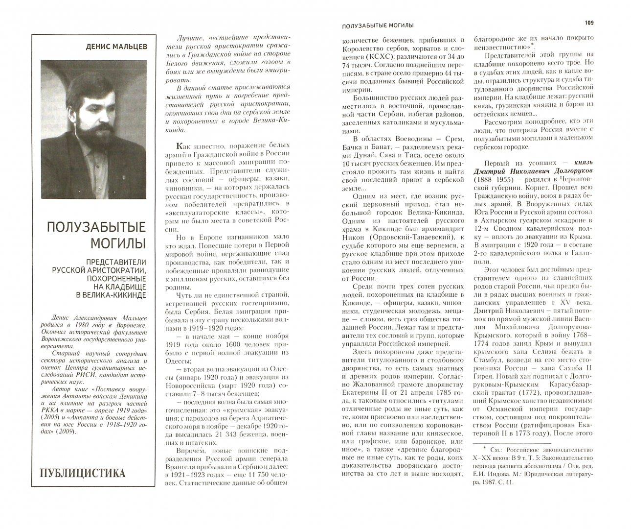 """О чем писали в советских """"бытовых"""" журналах - Огонек, Москва, Мода: 13 редких фото"""