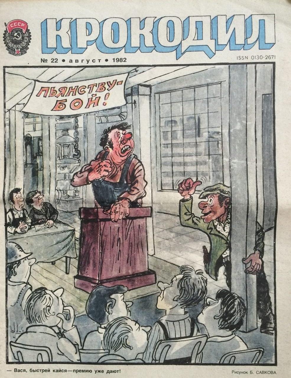 Как в СССР высмеивали партию, чиновников и государство: 16 фото колких шуток из советских журналов - Крокодил, Бегемот, Пачемыш