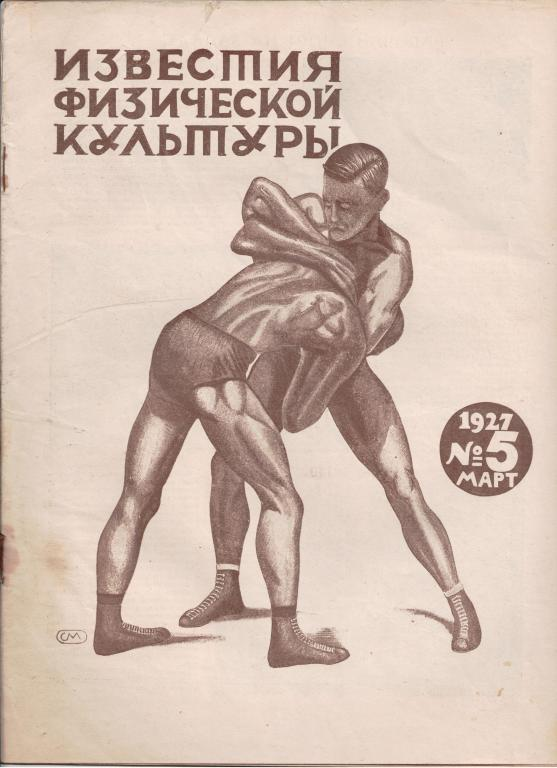 Не понимаю как их раньше читали - сплошная пропаганда и скучный спорт типо шахмат: 16 фото о чем писали в спортивных журналах СССР