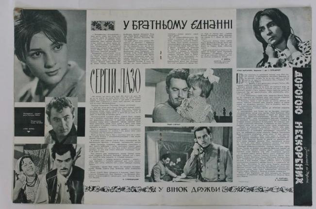 """Печатали частушки и не знали что такое реклама: 12 фото о чем писали советские киножурналы - """"Советский Экран"""", """"Сине-Фоно"""" и """"Искусство кино"""""""