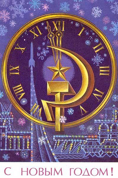 Ключи от квартиры, слон и серый депрессивный лес: 23 фото как выглядели советские новогодние открытки - от милых до странных