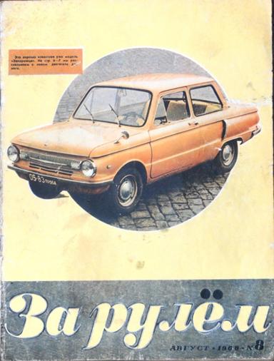 """Женские колготки вместо ремня генератора и как устроить походную кровать в багажнике: 13 фото о чем писали в советском автожурнале """"За рулем"""""""
