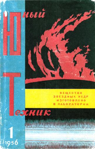 10 журналов, на которых росла молодежь в СССР и как с их помощью формировались взгляды поколений