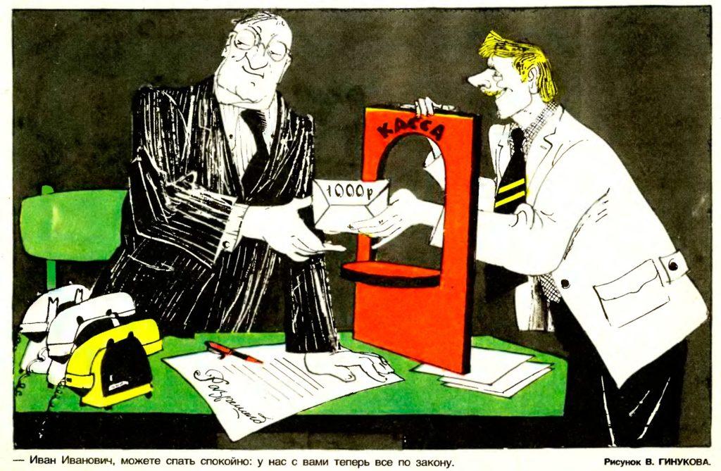 """Дефолт, дефицит и закрытые столовки: 16 колких каррикатур """"Крокодила"""" из 1990-х"""