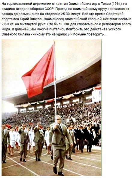 Нес флаг, весом 2,5 кг одной рукой в течение получаса на Олимпиаде: как это удалось Юрию Власову, кумиру Шварценеггера