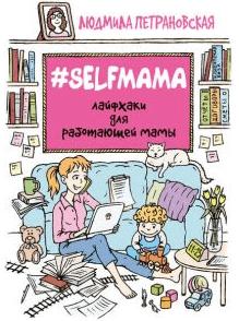 Список книг о воспитании детей, которые надо прочесть всем родителям!