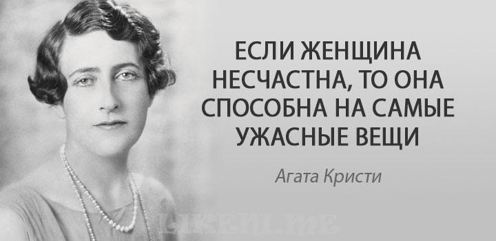 Несколько «убийственных» цитат Агаты Кристи