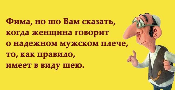 Хорошая подборка одесских анекдотов