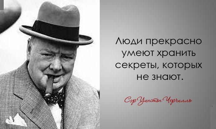 30 мудрых цитат Уинстона Черчилля