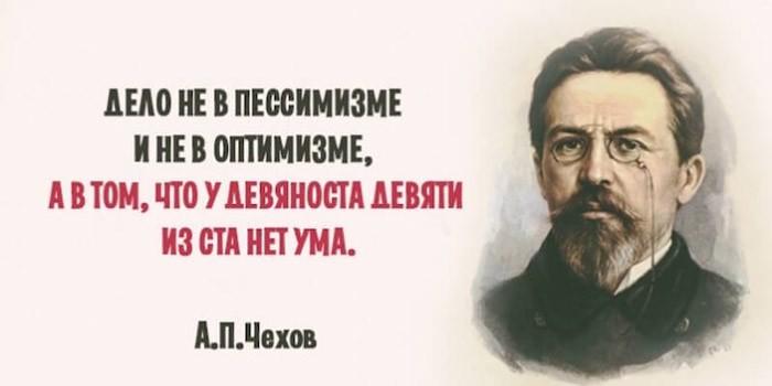 30 гениальных высказываний Антона Чехова