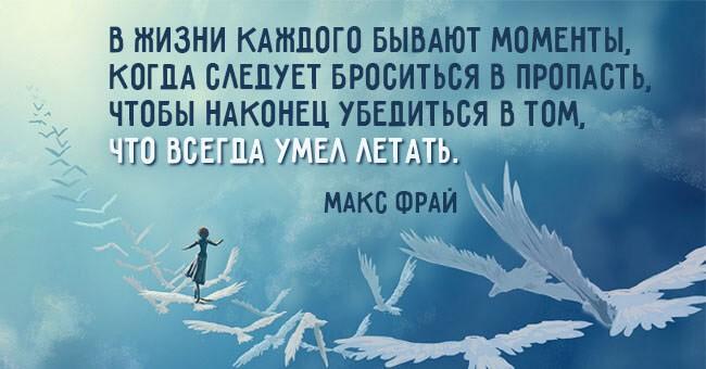 Цитаты из сказочных книг Макса Фрая