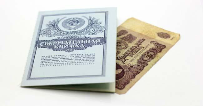 Правительство РФ компенсирует своим гражданам вклады бывшего СССР!