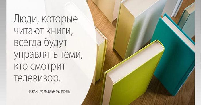 20 самых интересных и умных высказываний о пользе книг и чтения