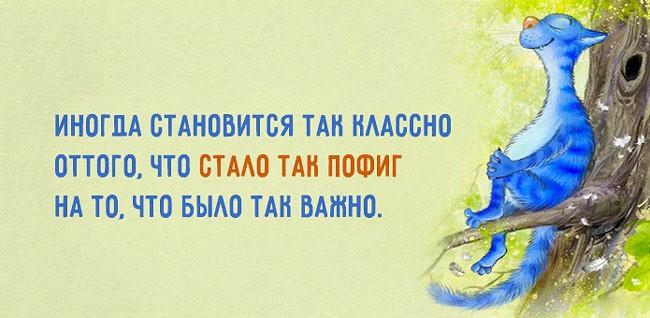 Мудрые фразы для переосмысления вашей жизни