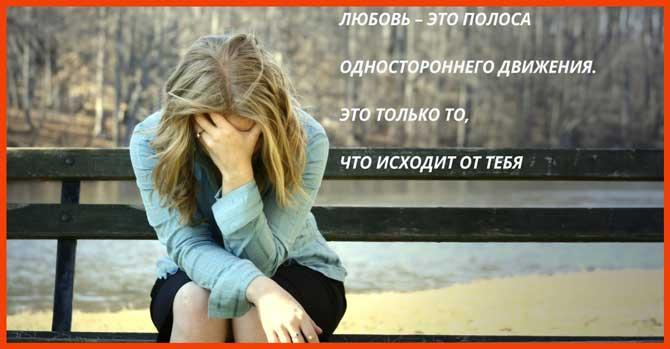 Когда ты перестаешь любить того, с кем думала провести всю жизнь!